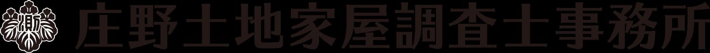 庄野土地家屋調査士事務所