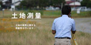 庄野土地家屋調査士事務所 土地測量