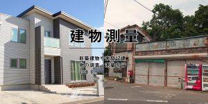 庄野土地家屋調査士事務所 建物測量